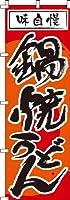 味自慢鍋焼うどん のぼり旗 600×1800 専用ポール(白色)付 3セット