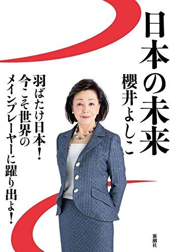 日本の未来の詳細を見る