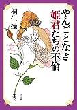 やんごとなき姫君たちの不倫 「やんごとなき姫君」シリーズ (角川文庫)