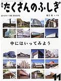 月刊 たくさんのふしぎ 2010年 11月号 [雑誌]