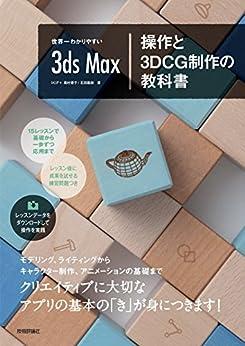 [奥村優子(IKIF+), 石田龍樹(IKIF+)]の世界一わかりやすい  3ds Max 操作と3DCG制作の教科書