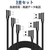 【3本セット0.15M +1.2M +1.8M】 Micro USBケーブル L字型 急速充電/高速データ転送両用 ナイロン編組ケーブル 高耐久 断線防止 10000+回の曲折テスト Android micro usb対応 マイクロUSBケーブル ALEE ブラック