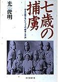七歳の捕虜―ある中国少年にとっての「戦争と平和」 (現代教養文庫)