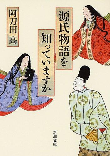 源氏物語を知っていますか (新潮文庫)の詳細を見る