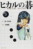 ヒカルの碁 3 (集英社文庫―コミック版)