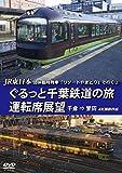 JR東日本 団体臨時列車「リゾートやまどり」で行く2 ぐるっと千葉鉄道の旅 運転席展...[DVD]