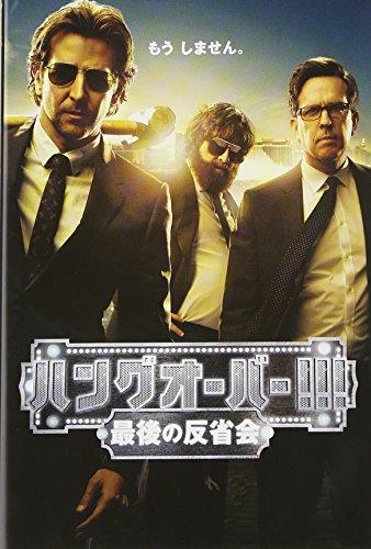ハングオーバー!!! 最後の反省会 [DVD]の詳細を見る