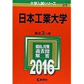 日本工業大学 (2016年版大学入試シリーズ)