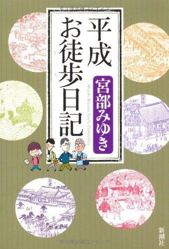 平成お徒歩日記 (Miyuki Miyabe Early Collection)の詳細を見る