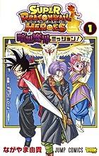 スーパードラゴンボールヒーローズ 暗黒魔界ミッション! 第01巻
