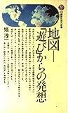 地図-「遊び」からの発想 (講談社現代新書 (671))