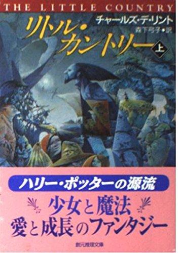 リトル・カントリー (上) (創元推理文庫 (557-01))