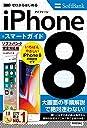 ゼロからはじめる iPhone 8 スマートガイド ソフトバンク完全対応版