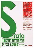 Strata IT Fundamentalsテキスト&問題集 FC0‐U41対応版 (実務で役立つIT資格CompTIAシリーズ)