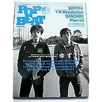 POP BEAT 1999年 04月号