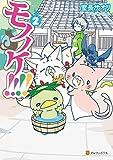モノノケ!!!!2 (アルファポリスCOMICS)