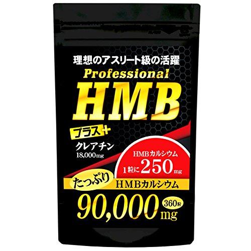 ついに入荷!!【大容量360粒】マッスルの頂き!!プロも愛飲するHMBカルシウムを90,000mg超高配合!!HMBプロフェ...