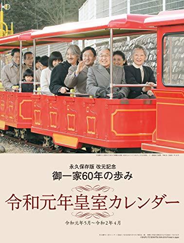 御一家60年の歩み 令和元年 皇室カレンダー (永久保存版) 新元号 2019年 CL-8011 壁掛け 52×36cm