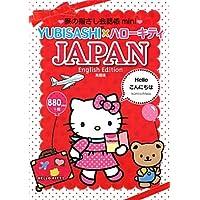 旅の指さし会話帳miniYUBISASHI×ハローキティ JAPAN(English Edition)