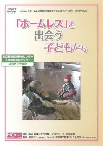 DVD「ホームレス」と出会う子どもたち (<DVD>)