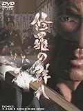 修羅の群れ 3枚組BOX [DVD]