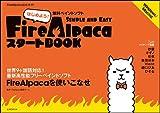 FireAlpacaスタートBOOK (玄光社MOOK)