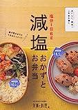 減塩おかずとお弁当 (塩分1日6g)