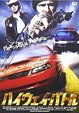 ハイウェイ・バトル[DVD]