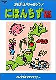 おぼえちゃおう! にほんちず (DVDビデオ) (おぼえちゃおう! シリーズ)