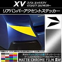 AP リアバンパーアクセントステッカー マットクローム調 スバル XV GT3/GT7 2017年05月~ シアン AP-MTCR2937-CY 入数:1セット(2枚)
