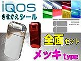 A.P.O(エーピーオー) アイコス シール メッキ (銀) シルバー 全面 ステッカー iQOS 無地 単色