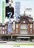 東京駅をつくった男: 日本の近代建築を切り開いた辰野金吾