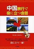 中国旅行で役に立つ会話