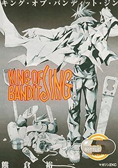[熊倉裕一]のKING OF BANDIT JING(5) (マガジンZコミックス)