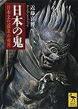 日本の鬼  日本文化探求の視角 (講談社学術文庫) 画像