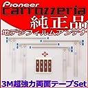地デジアンテナ carrozzria AVIC-VH0009 安心の 純正品 地デジ フィルム アンテナ & 3M 超強力 両面テープ Set (CD32T