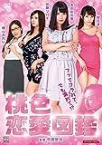 桃色恋愛図鑑[DVD]