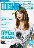 中国語ジャーナル 2009年 09月号 [雑誌]