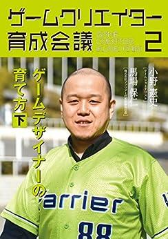 [小野憲史, 馬場保仁]のゲームクリエイター育成会議2