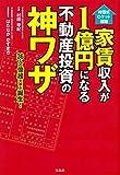 村田 幸紀 (著), はたなか かずまさ (著)出版年月: 2018/1/24 新品: ¥ 1,620ポイント:75pt (5%)