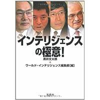 インテリジェンスの極意! (宝島SUGOI文庫)