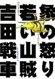 象の怒り 若い山賊<象の怒り 若い山賊> (ビームコミックス)