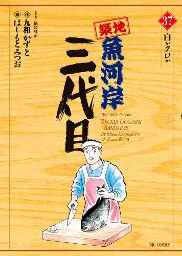 築地魚河岸三代目 37 (ビッグコミックス)の詳細を見る