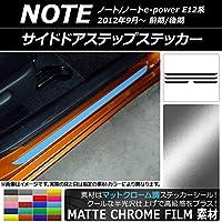 AP サイドドアステップステッカー マットクローム調 ニッサン ノート/ノートe-power E12系 ブラウン AP-MTCR3331-BR 入数:1セット(4枚)