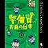 警備員斉藤の日常 4 (ヤングジャンプコミックスDIGITAL)