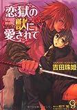 恋獄の獣 / 吉田 珠姫 のシリーズ情報を見る