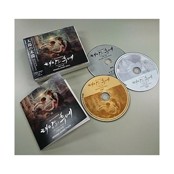 太陽の末裔 オリジナルサウンドトラック(2CD...の紹介画像3