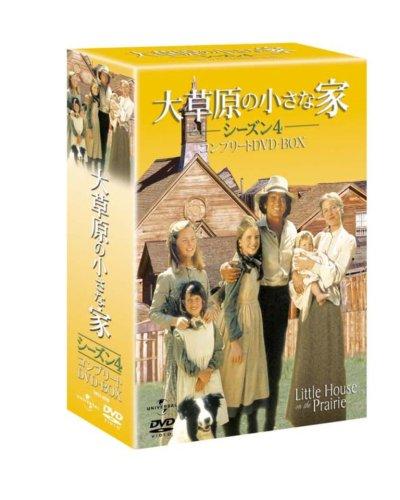 大草原の小さな家 シーズン4 [DVD]の詳細を見る