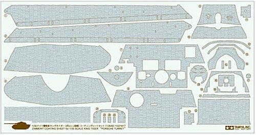 ディティールアップパーツシリーズ No.49 1/35 ドイツ重戦車 キングタイガー (ポルシェ砲塔) コーティングシートセット 12649