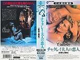 チャタレイ夫人の恋人【劇場版】【日本語吹替版】 [VHS]